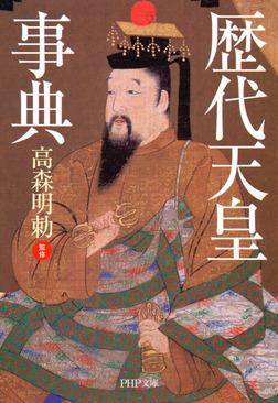 歴代天皇事典-電子書籍