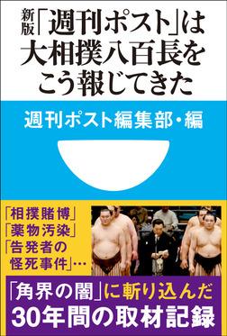 新版「週刊ポスト」は大相撲八百長をこう報じてきた(小学館101新書)-電子書籍