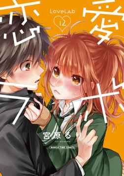 恋愛ラボ 12巻-電子書籍