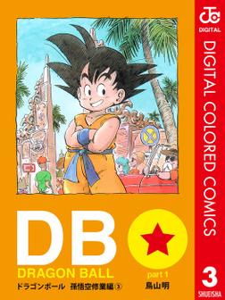 DRAGON BALL カラー版 孫悟空修業編 3-電子書籍