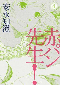 赤パン先生! 4-電子書籍