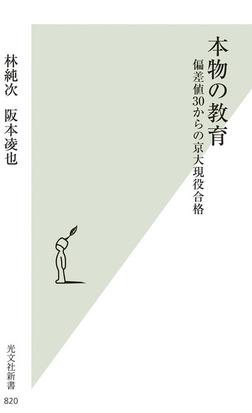 本物の教育~偏差値30からの京大現役合格~-電子書籍