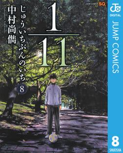 1/11 じゅういちぶんのいち 8-電子書籍