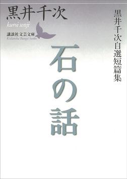 石の話 黒井千次自選短篇集-電子書籍