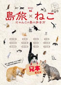 島旅 22 ねこ 【見本】-電子書籍