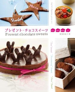 プレゼント・チョコスイーツ 友チョコ、本命チョコ、お祝いチョコetc.-電子書籍