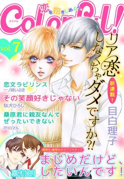 Colorful! vol.7-電子書籍