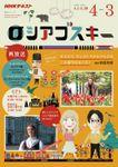 NHKテレビ ロシアゴスキー 2020年度