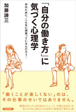 「自分の働き方」に気づく心理学-電子書籍