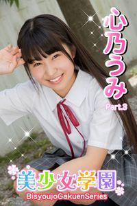 美少女学園 心乃うみ Part.3
