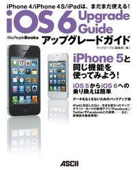 iOS 6 アップグレードガイド