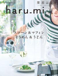 栗原はるみ haru_mi 2016年 7月号 [雑誌]