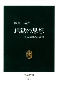 地獄の思想 日本精神の一系譜(中公新書)