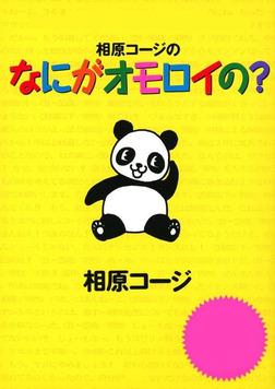 なにがオモロイの?(1)-電子書籍