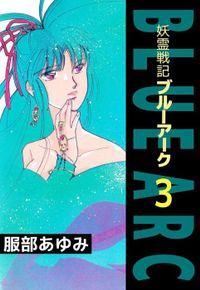妖霊戦記BLUE ARC(3)