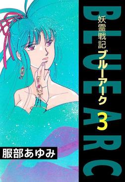 妖霊戦記BLUE ARC(3)-電子書籍