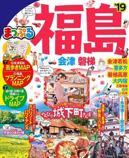 まっぷる 福島 会津・磐梯'19-電子書籍