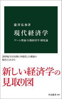 現代経済学 ゲーム理論・行動経済学・制度論