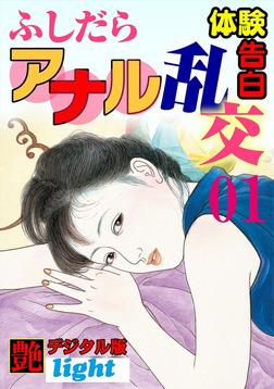 【体験告白】ふしだらアナル乱交01-電子書籍
