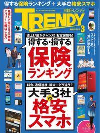 日経トレンディ 2015年 03月号 [雑誌]