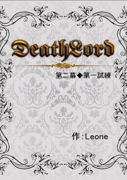 デスロード 第二幕◆第一試練-電子書籍