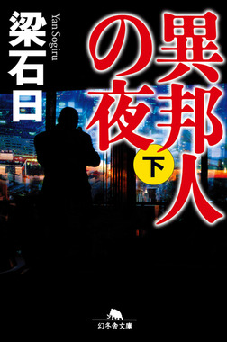 異邦人の夜(下)-電子書籍