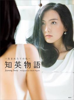 ~生まれたての私~知英物語 Jiyoung Story-電子書籍