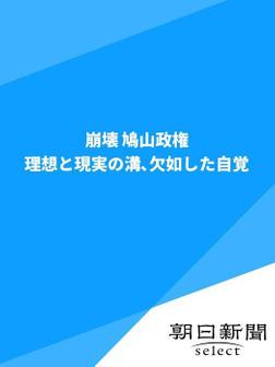 崩壊 鳩山政権 理想と現実の溝、欠如した自覚-電子書籍