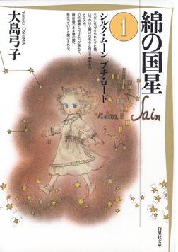 綿の国星 1巻-電子書籍