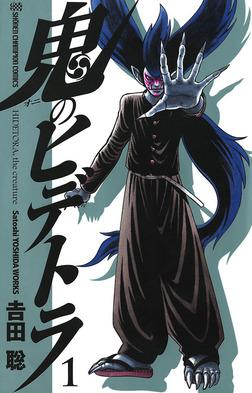 鬼のヒデトラ 1-電子書籍