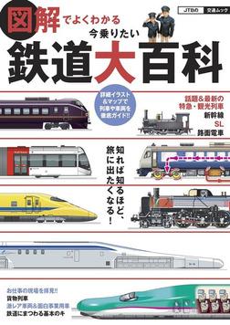 図解でよくわかる 今乗りたい鉄道大百科-電子書籍