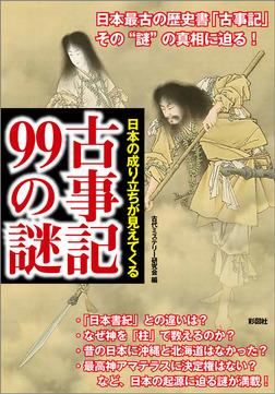 日本の成り立ちが見えてくる 古事記99の謎-電子書籍