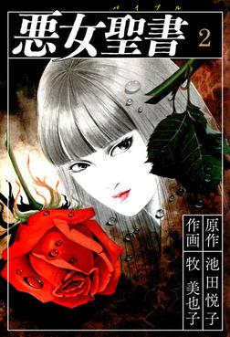 悪女聖書(2)-電子書籍