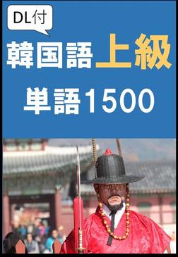[単語リストDL付]韓国語上級単語(リスニング・リーディング・韓国語能力試験高級・ハングル検定対策)-電子書籍