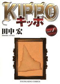 KIPPO / 1