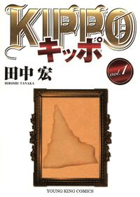 KIPPO vol.1