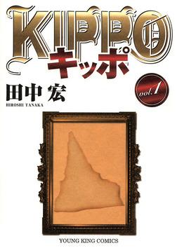 KIPPO vol.1-電子書籍