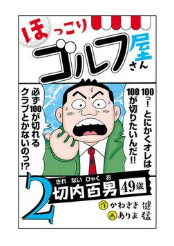 【電子新装版】ほっこりゴルフ屋さん 2-電子書籍