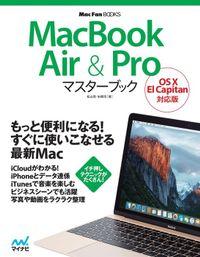 MacBook Air & Proマスターブック OS X El Capitan対応版