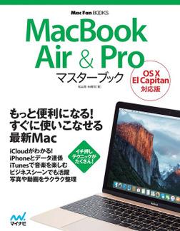 MacBook Air & Proマスターブック OS X El Capitan対応版-電子書籍
