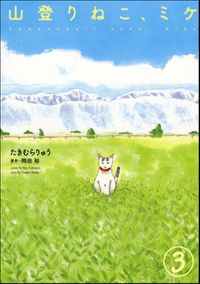 山登りねこ、ミケ(分冊版) 【第3話】