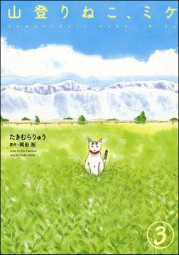 山登りねこ、ミケ(分冊版) 【第3話】-電子書籍