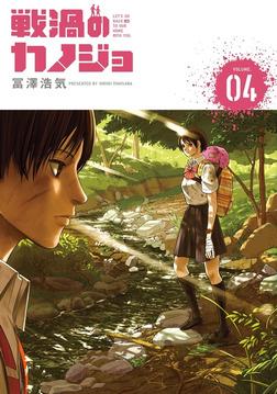 戦渦のカノジョ(4)-電子書籍