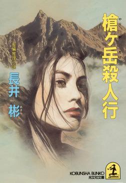 槍ヶ岳殺人行-電子書籍