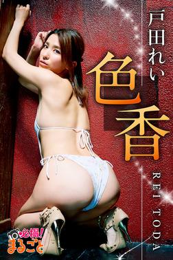 色香 戸田れい-電子書籍