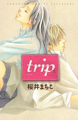 trip-電子書籍