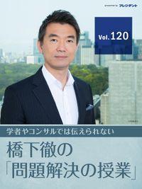 【僕の「小泉進次郎」論】一番言いにくいことを、きちんと説明できるかどうかが試金石だ 【橋下徹の「問題解決の授業」Vol.120】