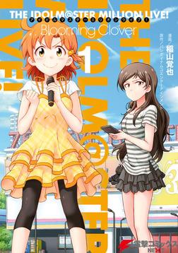 アイドルマスター ミリオンライブ! Blooming Clover 1-電子書籍