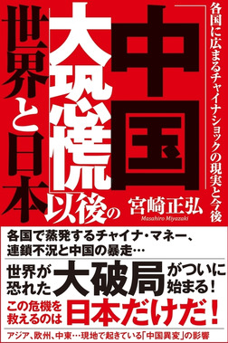 「中国大恐慌」以後の世界と日本 各国に広まるチャイナショックの現実と今後-電子書籍