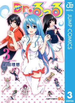 Dr.るっる 3-電子書籍